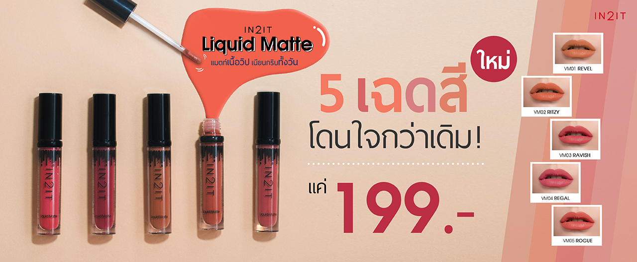 IN2IT Liquid Matte